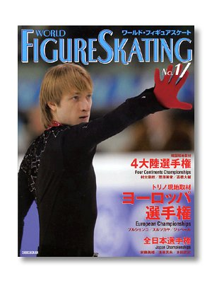 ワールド・フィギュアスケート 17