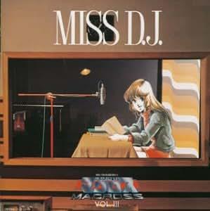 「超時空要塞マクロス」 マクロス3~ミスD.J.