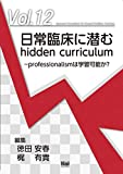 日常臨床に潜むhidden curriculum -professionalismは学習可能か? (「ジェネラリスト教育コンソーシアム」シリーズ 12)