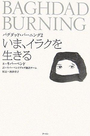 いま、イラクを生きる―バグダッド・バーニング〈2〉の詳細を見る