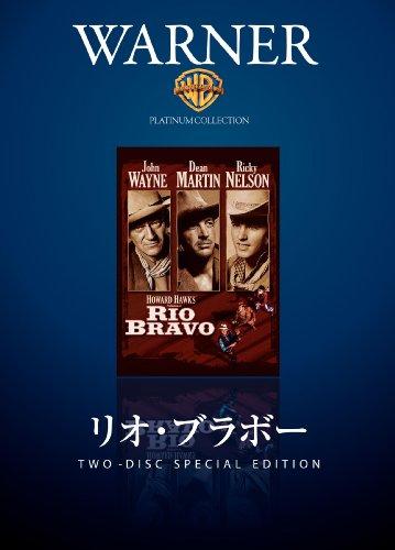 リオ・ブラボー [DVD]の詳細を見る