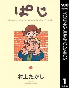 ぱじ 1 (ヤングジャンプコミックスDIGITAL)