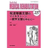 発達障害支援のマイルストーン―就学支援を中心に― (MB Medical Rehabilitation(メディカルリハビリテーション))