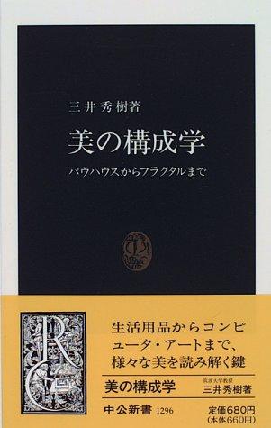 美の構成学―バウハウスからフラクタルまで (中公新書)
