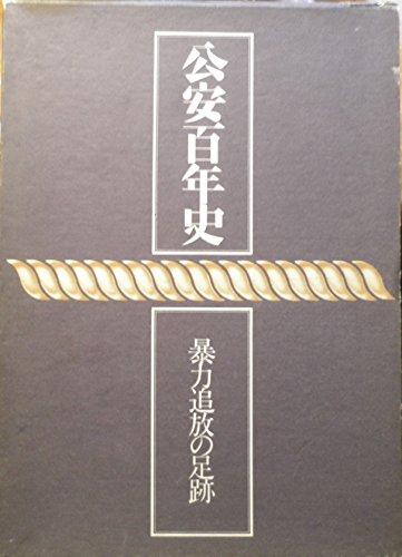 公安百年史―暴力追放の足跡 (1978年)