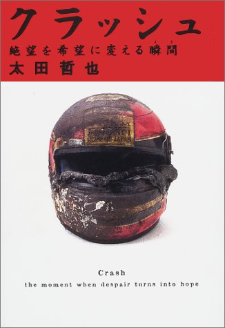 クラッシュ―絶望を希望に変える瞬間(とき)