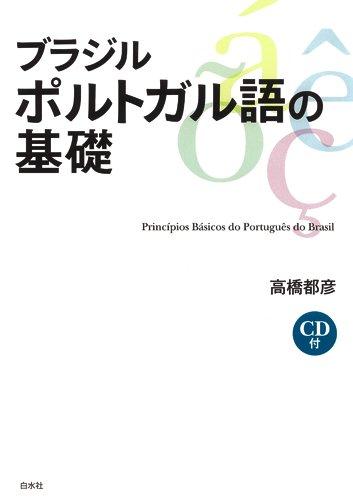 ブラジル ポルトガル語の基礎の詳細を見る