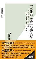 「家族の幸せ」の経済学~データ分析でわかった結婚、出産、子育ての真実~ (光文社新書)