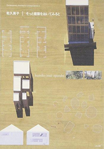 乾久美子―そっと建築をおいてみると (現代建築家コンセプト・シリーズ)