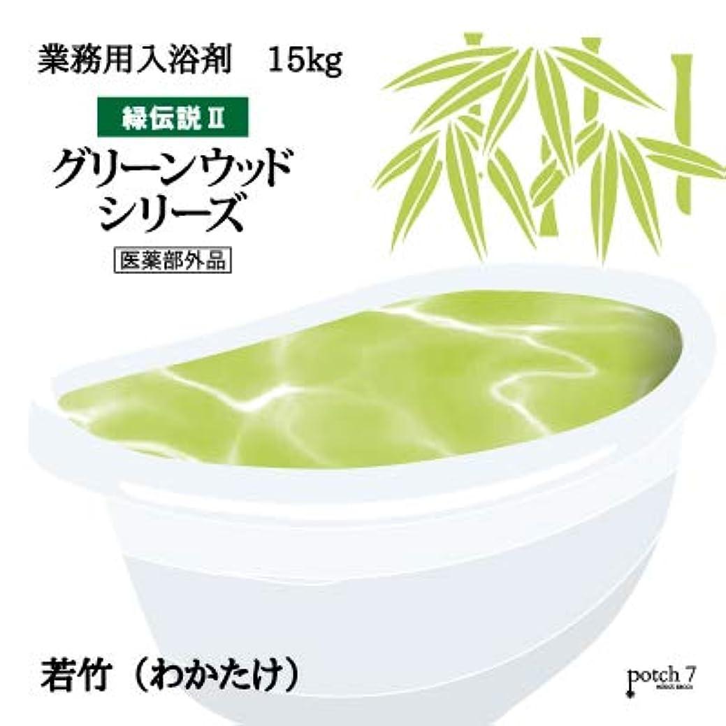 野菜見せますそんなに業務用入浴剤「若竹」15Kg(7.5Kgx2袋入)GYM-WA