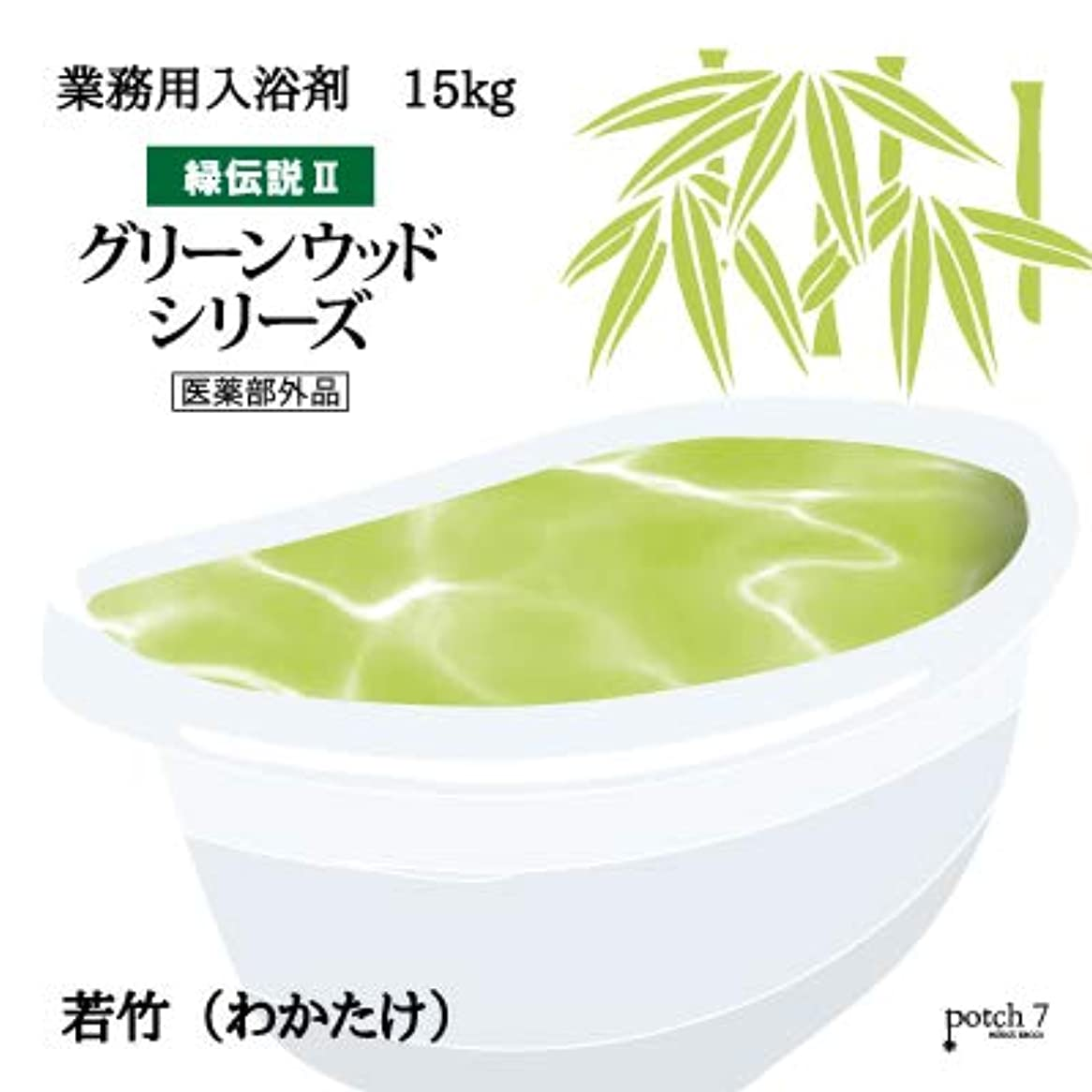 刺す周り一方、業務用入浴剤「若竹」15Kg(7.5Kgx2袋入)GYM-WA