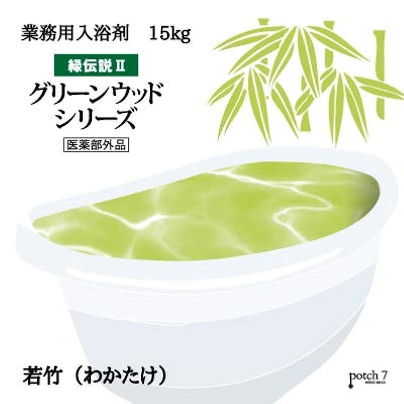 配列スイング良性業務用入浴剤「若竹」15Kg(7.5Kgx2袋入)GYM-WA