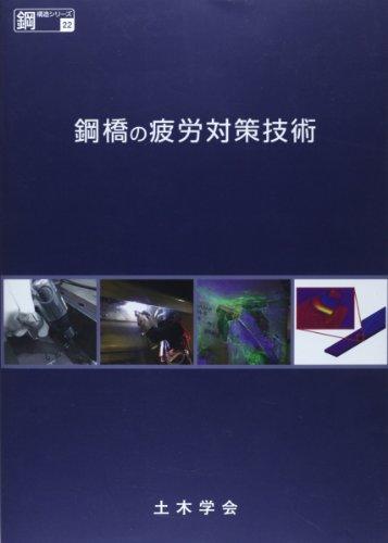 鋼橋の疲労対策技術 (鋼構造シリーズ)