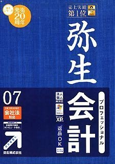 【旧商品】弥生会計 07 プロフェッショナル