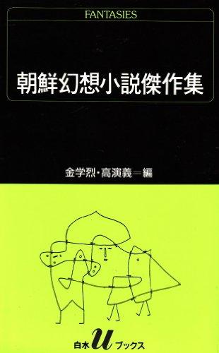 朝鮮幻想小説傑作集 (白水Uブックス)の詳細を見る