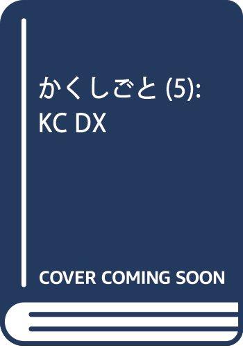 かくしごと(5): KC DX