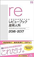 医師国家試験のためのレビューブック 産婦人科 2016-2017
