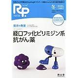 Rp.(レシピ)2013年1月冬号 特集 経口フッ化ピリミジン系抗がん薬 [雑誌]