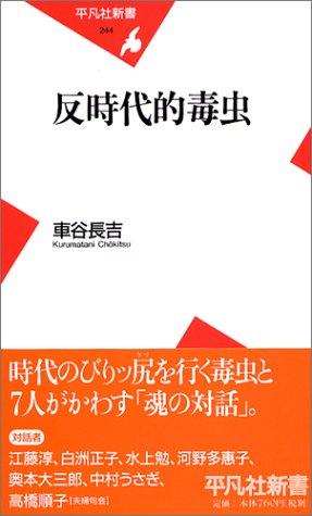 反時代的毒虫 (平凡社新書)