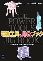 電動工具JIGブック 木工電動工具用治具の基本から応用まで