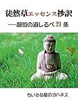 徒然草エッセンス抄訳――超俗の道しるべ21条