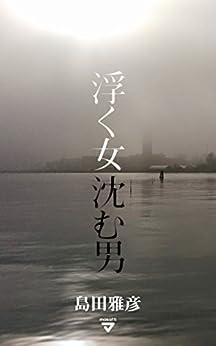 [島田 雅彦]の浮く女沈む男 (masatti)