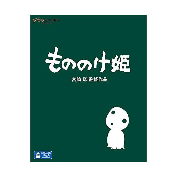 もののけ姫 [Blu-ray]の商品画像