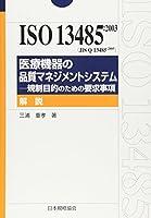 ISO13485:2003(JIS Q13485:2005)―医療機器の品質マネジメントシステム -規制目的のための要求事項 解説