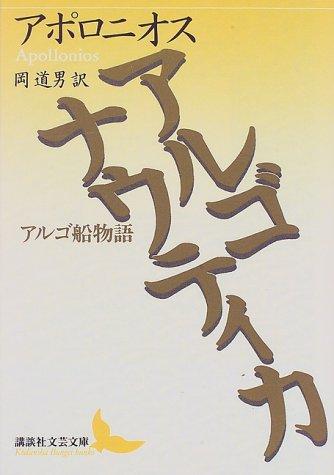 アルゴナウティカ (講談社文芸文庫)の詳細を見る
