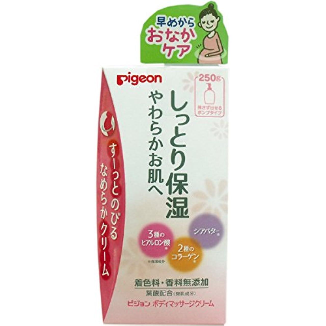 エネルギー日付付き抱擁ピジョン ボディマッサージクリーム 250g【2個セット】