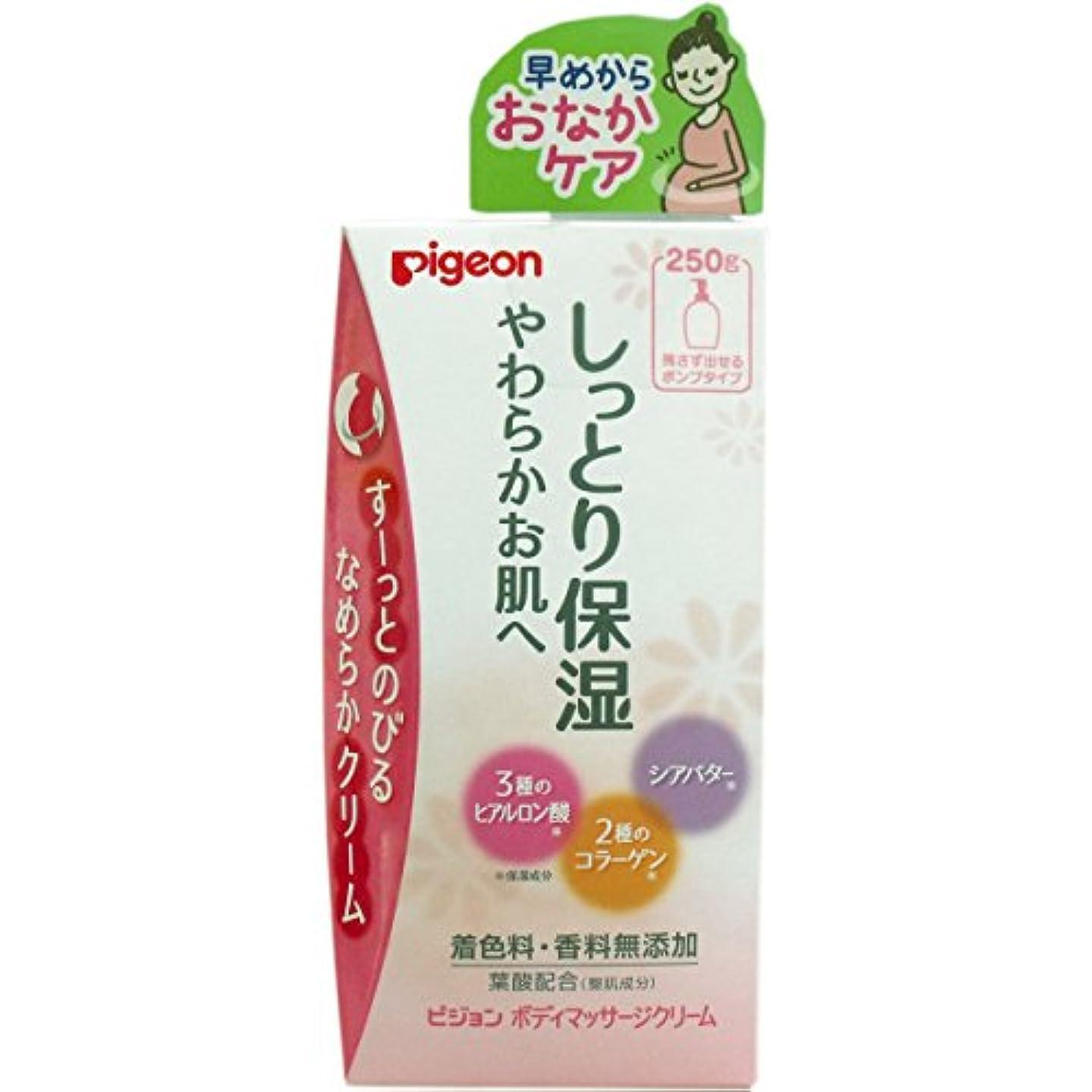 一貫性のない支店眩惑するピジョン ボディマッサージクリーム 250g【4個セット】