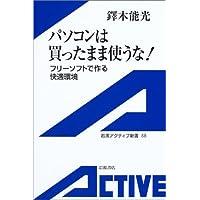 パソコンは買ったまま使うな!―フリーソフトで作る快適環境― (岩波アクティブ新書 (88))