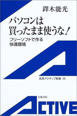 パソコンは買ったまま使うな!―フリーソフトで作る快適環境― (岩波アクティブ新書 (88))の詳細を見る