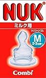 NUK (ヌーク) 乳首 シリコン ミルク M