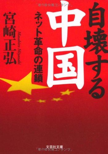 【文庫】 自壊する中国 ネット革命の連鎖 (文芸社文庫 み 1-1)