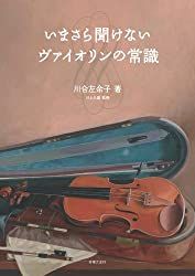 いまさら聞けないヴァイオリンの常識