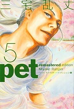 ペット リマスター・エディションの最新刊