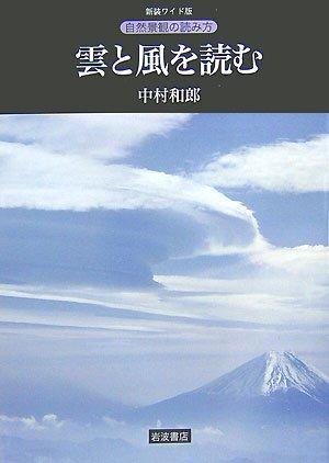 雲と風を読む (新装ワイド版 自然景観の読み方)の詳細を見る