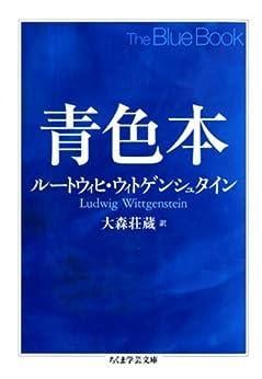 [ルートウィヒ・ウィトゲンシュタイン]の青色本 (ちくま学芸文庫)