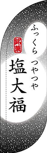 のぼり旗 塩大福 ふっくら つやつや 銘菓 アーチ・バナー(TAB721)