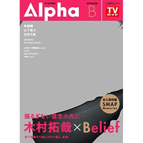 TVガイドAlpha EPISODE B