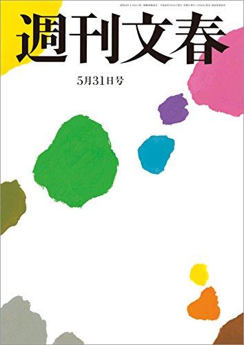 [画像:週刊文春 5月31日号[雑誌]]