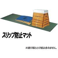 跳び箱用 滑り止め ズレ防止マット とび箱スリップ防止マット