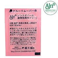まつげエクステ《使いやすいクリームタイプ♪》GLUE REMOVER グルーリムーバー 袋入(5g)