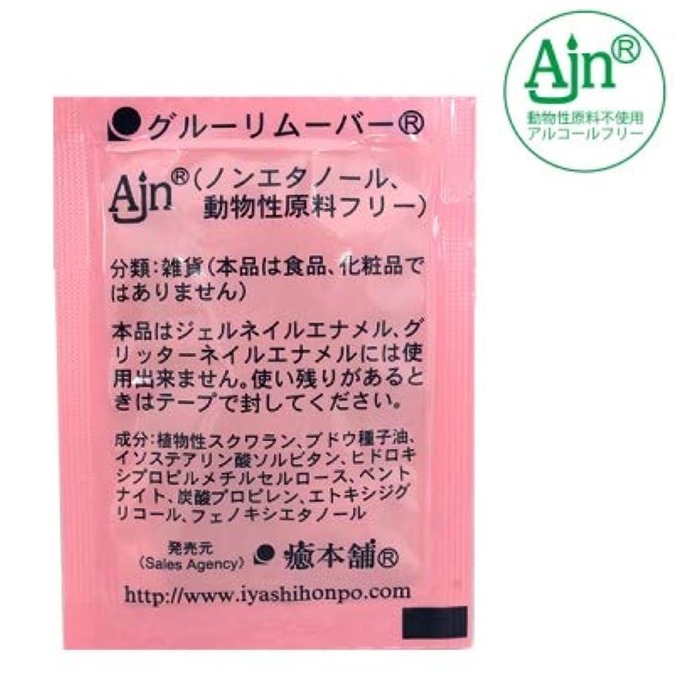 長椅子ハロウィン事まつげエクステ《使いやすいクリームタイプ?》GLUE REMOVER グルーリムーバー 袋入(5g)