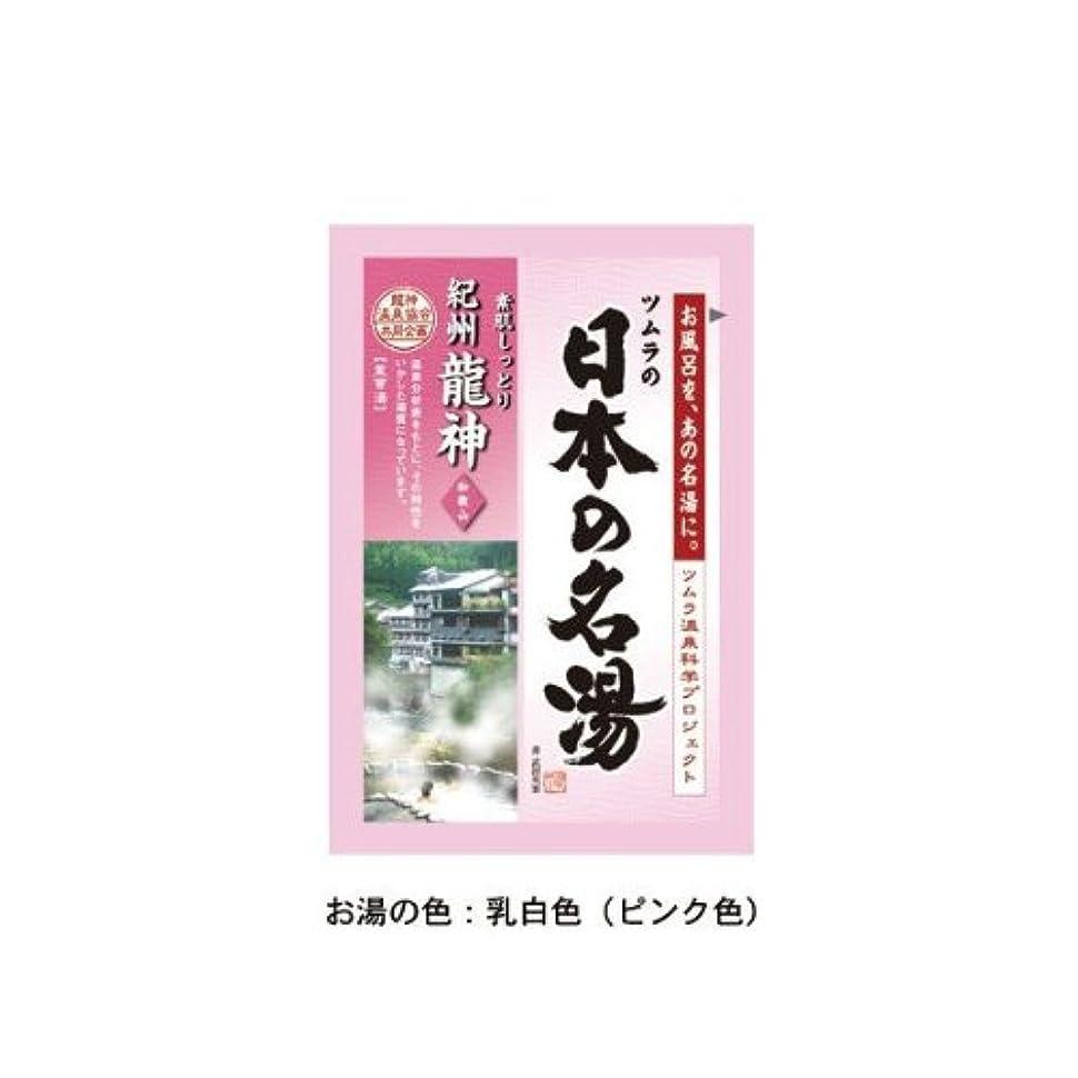 少し農奴キャプションツムラの日本の名湯 紀州龍神