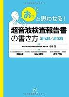 超音波検査報告書の書き方【消化器/消化管】 (「おっ」と思わせる!)