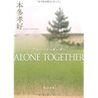 ALONE TOGETHER (角川文庫)