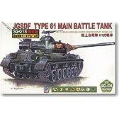 ピットロード 陸上自衛隊 61式戦車 1/72 SG01