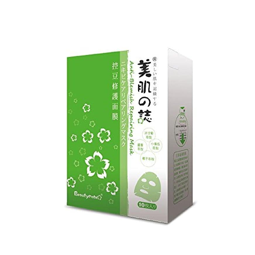 請う隔離する気を散らすBEAUTYMATE メーターダメージ耐性マスク10Sを修復、ダブルヒアルロン酸のアップグレード